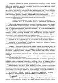 Скачать бесплатно Реферат на тему валюта казахстана без регистрации  реферат на тему кадровый кризис