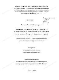 Диссертация на тему Административная ответственность за нарушение  Административная ответственность за нарушение законодательства о недрах по материалам Сибирского федерального округа тема диссертации и автореферата по ВАК