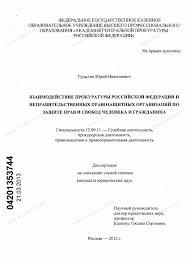 Диссертация на тему Взаимодействие прокуратуры Российской  Диссертация и автореферат на тему Взаимодействие прокуратуры Российской Федерации и неправительственных правозащитных организаций