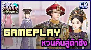 หวนคืนสู่ต้าชิง Gameplay [Simulation Dating RPG Mobile Game][No Commentary]  - YouTube