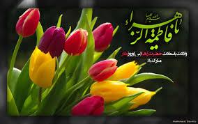 Image result for ولادت فاطمه زهرا