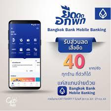 ส่วนลดฟรีมีเกียรติ Bangkok Bank x CAT... - Thai-Cashless-Society  สังคมไทยไร้เงินสด