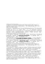Источники права курсовая по теории государства и права скачать  Дипломные работы Экономика и право Источники права курсовая по теории государства и права скачать бесплатно актов правовое правовые договора кодекс понятие