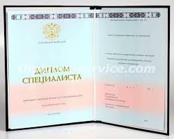 Купить Диплом Специалиста Москва diploms service com Диплом специалиста 2014 2017 нового образца