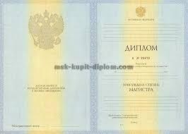 Прайс купить любой диплом или аттестат с доставкой Образец диплома магистра с приложением 2011 2013 года бланк Гознак