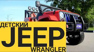 <b>Детский электромобиль</b> JEEP WRANGLER <b>SUNSHINE</b>. Обзор.