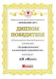 Грамоты дипломы агентства недвижимости ФЛЭТ