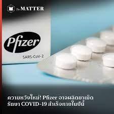 ความหวังใหม่! Pfizer อาจผลิตยาเม็ดรักษา COVID-19 สำเร็จภายในปีนี้