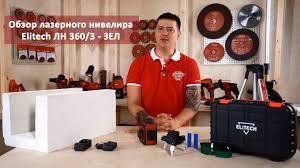 Обзор <b>лазерного нивелира Elitech ЛН</b> 360/3 - ЗЕЛ - YouTube