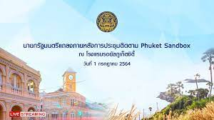 LIVE] นายกรัฐมนตรีแถลงภายหลังการประชุมติดตาม Phuket Sandbox วันที่ 1  กรกฎาคม 2564 - YouTube