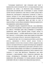 Субъекты гражданских правоотношений Физические и юридические лица  Дипломная Субъекты гражданских правоотношений Физические и юридические лица как субъекты гражданских правоотношений 6