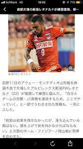 サッカー 松本山雅 掲示板
