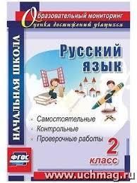 Русский язык класс самостоятельные проверочные контрольные  2 класс самостоятельные проверочные контрольные работы интернет магазин
