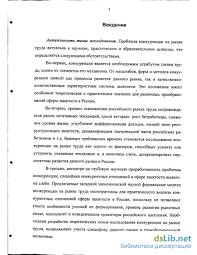на рынке труда в современной экономике России Конкуренция на рынке труда в современной экономике России Князева Ирина Юрьевна