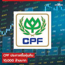 THE STANDARD - UPDATE: CPF ประกาศซื้อหุ้นคืน 10,000...