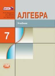 ГДЗ и Решебник по Алгебре класс Алгебре 7 класс профильный уровень Макарычев