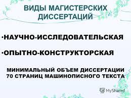 Презентация на тему ИНСТРУКТАЖ КОМИС СИИ ЧИСЛОМЕСЯЦДЕНЬ НЕДЕЛИ  5 НАУЧНО ИССЛЕДОВАТЕЛЬСКАЯ ОПЫТНО КОНСТРУКТОРСКАЯ МИНИМАЛЬНЫЙ ОБЪЕМ ДИССЕРТАЦИИ 70 СТРАНИЦ МАШИНОПИСНОГО ТЕКСТА