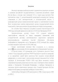 Президент РФ и его полномочия курсовая по теории государства и  Это только предварительный просмотр
