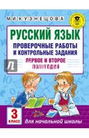 Книга Русский язык класс Проверочные работы и контрольные  Русский язык 3 класс Проверочные работы и контрольные задания
