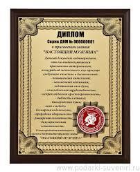 Плакетка Диплом Настоящий мужчина купить недорого в интернет  Плакетка Диплом Настоящий мужчина