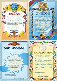 Шаблоны psd Диплом грамота сертификат благодарность photoshop  Шаблоны Диплом грамота сертификат благодарность