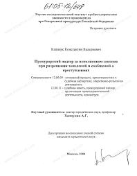 Диссертация на тему Прокурорский надзор за исполнением законов  Диссертация и автореферат на тему Прокурорский надзор за исполнением законов при разрешении заявлений и сообщений