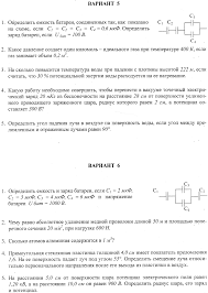 Итоговая контрольная работа по физике itoghovaia kontrol naia rabota po fizikie 1 2 jpeg