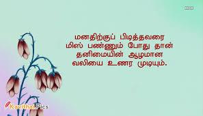 Thanimai Kavithaigal Images Classy Thanimai Kavithai