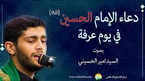 دعاء الامام الحسين يوم عرفة + فيديو | مركز الإشعاع الإسلامي