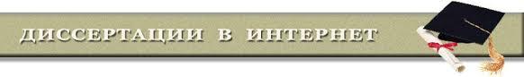 Диссертации в Интернет Политематические коллекции