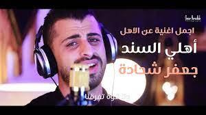 Jafar shhady - Ahli AL-SANAD (Official Music Video) 4K   جعفر شحادة - أهلي  السند - YouTube