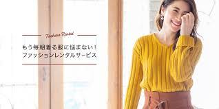 30代から急増するファッション迷子服装に悩まないための5つの