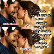 Kiss Quotes In Tamil Confsdencom
