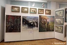 Участие факультета Изобразительного искусства в v всероссийской  Участие факультета Изобразительного искусства в v всероссийской выставке дипломных работ