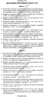 ГДЗ по алгебре для класса А Г Мордкович контрольная работа  ДОМАШНЯЯ КОНТРОЛЬНАЯ РАБОТА №2 Вариант 1 1 Точки А 4 5