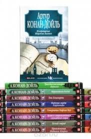 Отзывы о <b>книге Артур Конан-Дойль</b> (<b>комплект</b> из 25 книг)