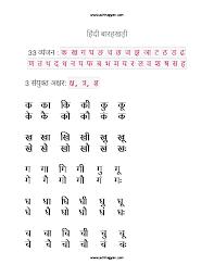 Hindi Barakhadi Chart Free Download Pdf Hindi Barakhadi Chart In English Pdf Download 3no07oxr8xnd