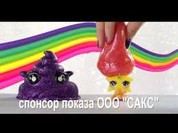 <b>Poopsie Surprise Unicorn</b> 555797 <b>Милашка</b> слайм - YouTube