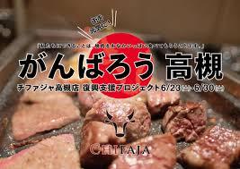 「焼肉チファジャ 高槻」の画像検索結果