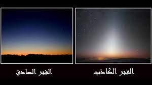 وقت صلاة الفجر بمدينة دمشق