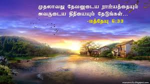words free download tamil cliparts free download clipground