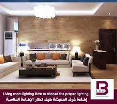 proper lighting. Living Room Lighting How To Choose The Proper