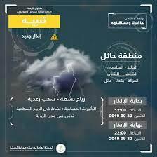 حالة الطقس في الرياض المملكة العربية السعودية