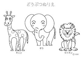 動物塗り絵きりんぞうらいおんの無料イラスト素材イラストイメージ