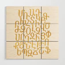 armenian alphabet mixed gold and