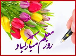 Image result for تصاویر متحرک تبریک روز معلم