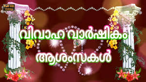 Anniversary Quotes For Her Simple Happy Wedding Anniversary Wishes In Malayalam Marriage Greetings