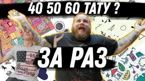 45 тату за 1 сеанс татуировка на всю ногу самые быстрые тату