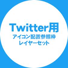 Twitter アイコン サイズ