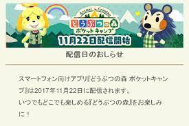 任天堂がスマホなど向けゲームアプリどうぶつの森 ポケットキャンプ